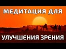 Медитативное упражнение для улучшения зрения «Бедуин»