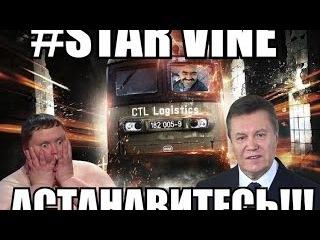 STAR VINE: #АСТАНАВИТЕСЬ