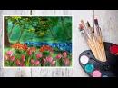 Видео урок Рисуем Гуашью Пейзаж с тюльпанами Dari Art