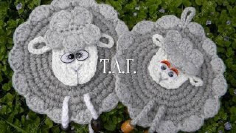 Прихватка крючком Овечка. Crochet potholder lamb tutotial