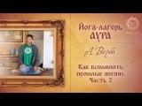 Йога-лагерь Аура. Как вспомнить прошлые жизни. Часть 2