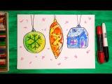 Как нарисовать Новогодние Игрушки. Урок рисования для детей от 3 лет