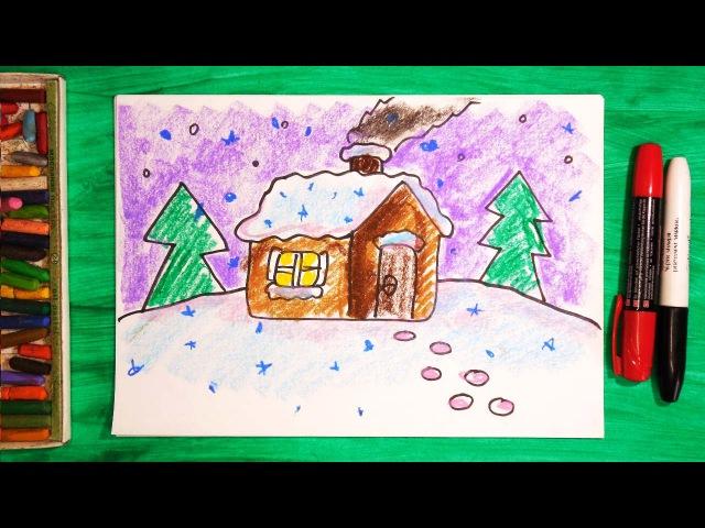 Как нарисовать Домик - Избушку на Новый Год. Урок рисования для детей от 3 лет