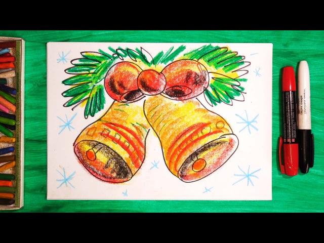 Как нарисовать Колокольчики к Новому Году. Урок рисования для детей от 3 лет