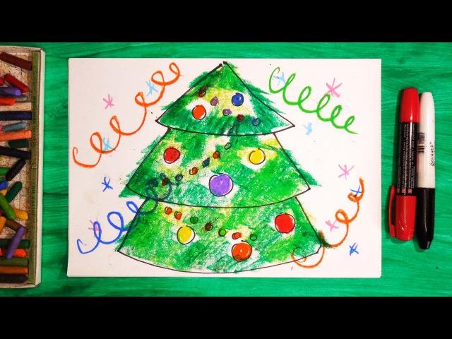 Как нарисовать Ёлку на Новый Год. Урок рисования для детей от 3 лет