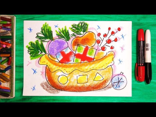 Как нарисовать Мешок с Подарками на Новый Год. Урок рисования для детей от 3 лет