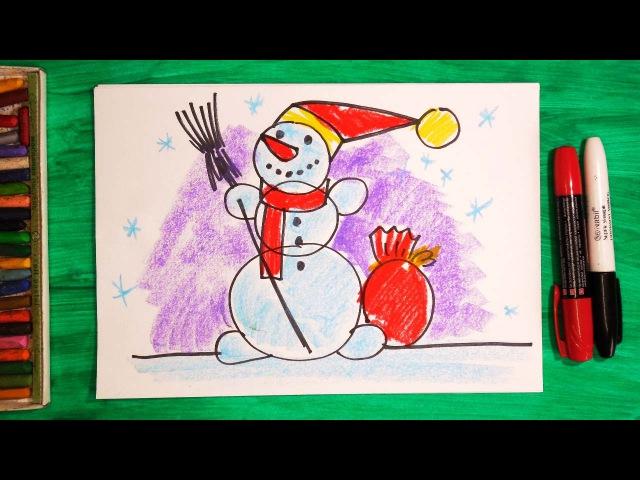 Как нарисовать Снеговика на Новый Год. Урок рисования для детей от 3 лет