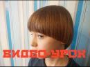 МАСТЕР-КЛАСС. Стрижка СЕССУН. Обучающий видео-урок для начинающих парикмахеров