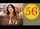 Аси \ Асі серия 56 Турецкий сериал