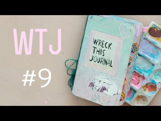WTJ 9 Оформляем развороты | Уничтожь меня
