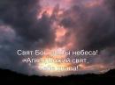 Свят Бог, Святы Небеса (Христианское караоке)