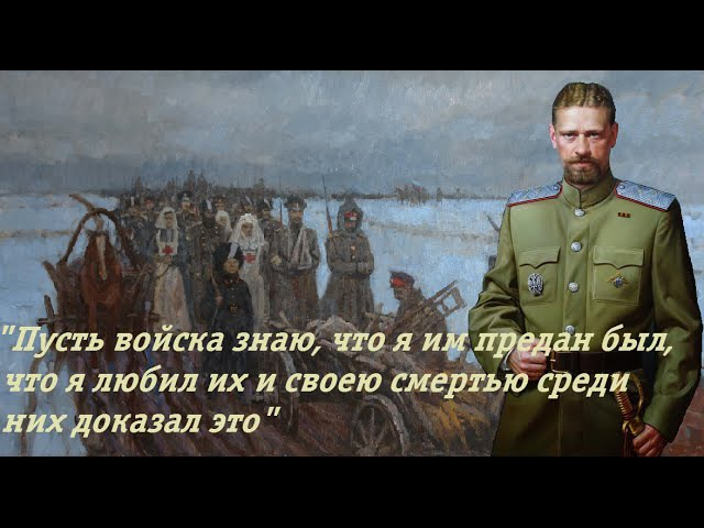 Монархисты в Белом Движении. Генерал Каппель. Часть №2