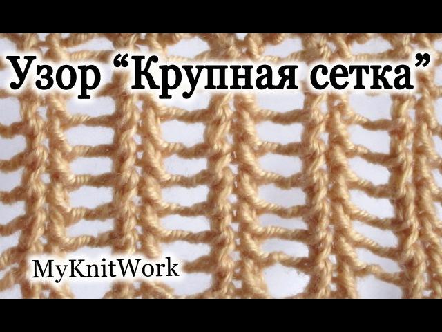 Вязание спицами. Узор Крупная сетка.