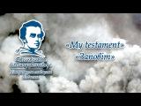 Shevchenkos literary herritage | My testament
