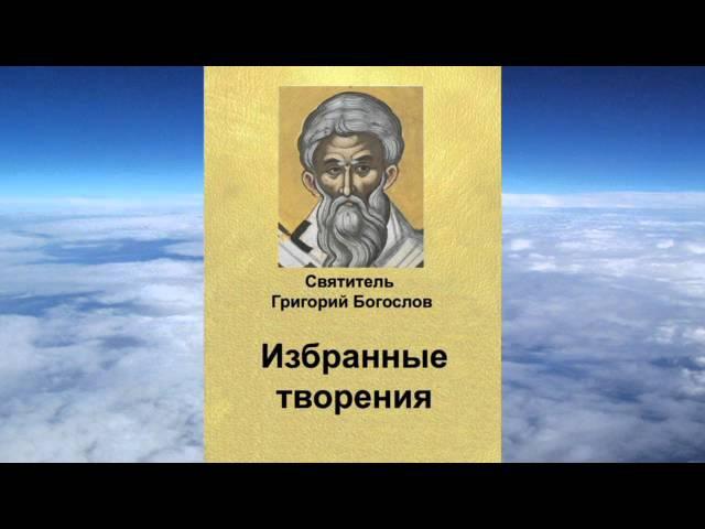 Ч 1. святитель Григорий Богослов - Избранные творения