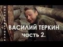 А. Твардовский, поэма Василий Теркин (читает Олег Табаков) Часть 2