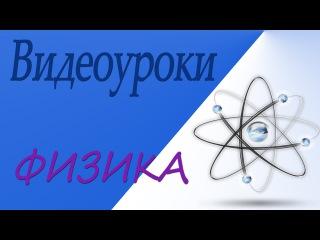 Физика 11 класс.  Вихревое электрическое поле и самоиндукция