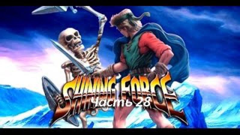 Shining Force. Часть 28. Битва с Колоссусом