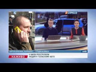 У Києві розстріляли людину у власному авто