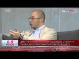 Раимов: лучший рекламщик России - это Порошенко.