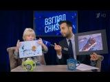 Вечерний Ургант. Взгляд снизу. Про Серова (29.01.2016)