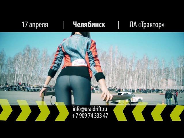 Приглашение на ULD GYMKHANA 2016. ДУЭЛЬ. Кубок Exist.ru