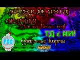 NEW YEAR 2016 SPECIAL ТД с ИИ! [Операция:
