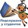 Подслушано у студентов Екатеринбурга