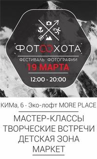 Фестиваль  фотографии ФОТООХОТА