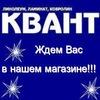 Стройтовары КВАНТ