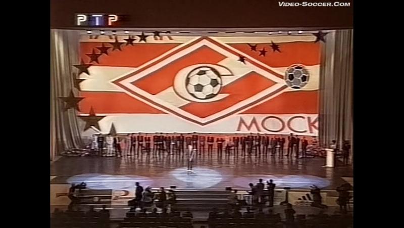 19 01 2000. Спартак Чемпион России 1999 г.