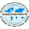 Европейско-Азиатская Федерация Хапкидо