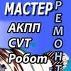 Ремонт АКПП, обслуживание в Москве| АКПП Мастер