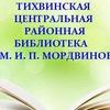 Тихвинская районная библиотека им. И. Мордвинова