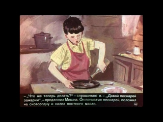 Диафильм «Мишкина каша. Н.Носов»