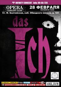 28.02 - Das Ich (DE) - Opera Concert Club (С-Пб)