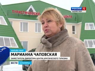 """""""Россия-1 Нарьян-Мар"""" Туристический центр передадут в частные руки"""