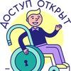 """Общественное движение """"ДОСТУП ОТКРЫТ"""""""