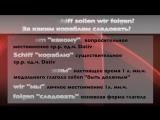 Учим немецкий с помощью просмотра фильмов. Приятного просмотра!