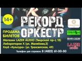 ЛАДА СЕДАН БАКЛАЖАН   27 ноября Рекорд Оркестр в клубе
