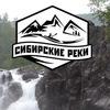 Сибирские реки
