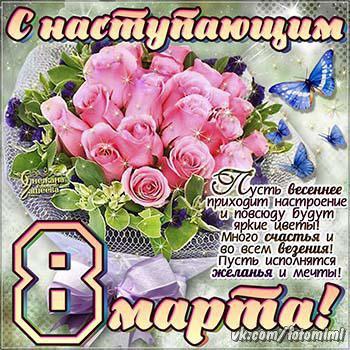 8 марта Женский день С наступающим Поздравления