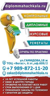 Дипломы курсовые рефераты на заказ в Махачкале ВКонтакте Дипломы курсовые рефераты на заказ в Махачкале