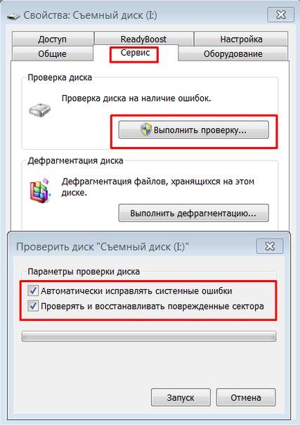 Как флешку сделать съемным диском - Psychology56.Ru