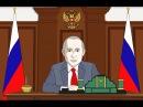 Путин Вова чума ко Дню рождения Владимира Путина