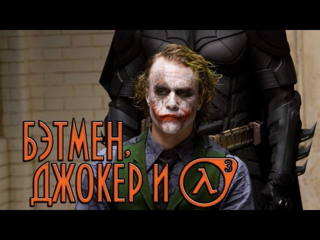 Почему не выходит Half-Life 3 (Переозвучка от TheNafig)