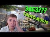 ОБЗОР С ЭЛЕЗОМ Calico M951S в Warface