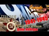 День Победы - песня. Исполнитель Юрий Богатиков (Настоящее исполнение песни)