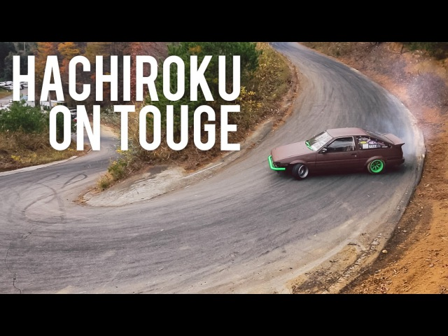 Hachiroku On Touge   ハチロク Drift   Ebisu Circuit Autumn Matsuri