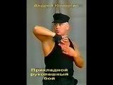 Прикладной рукопашный бой. А.Н.Кочергин.